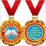 Медали, ордена на выпускной