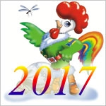 Символ года 2017 (Огненный Петух)