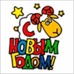 Символ года  Коза (Овца)