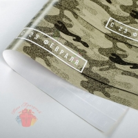 Бумага глянцевая «С днём защитника Отечества!», 70 × 100 см