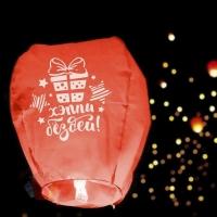 Фонарик желаний Хэппи бёздей! подарочек, форма купол, микс цветов