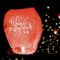 Фонарик желаний С днем рождения форма купол, микс цветов
