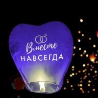 Фонарик желаний Вместе навсегда сердце Фиолетовый