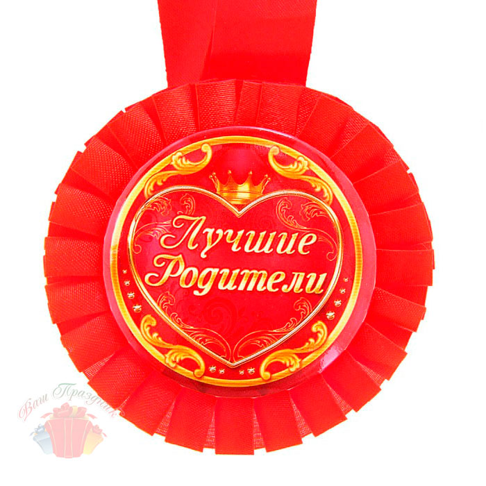 Медали для родителей своими руками на выпускной