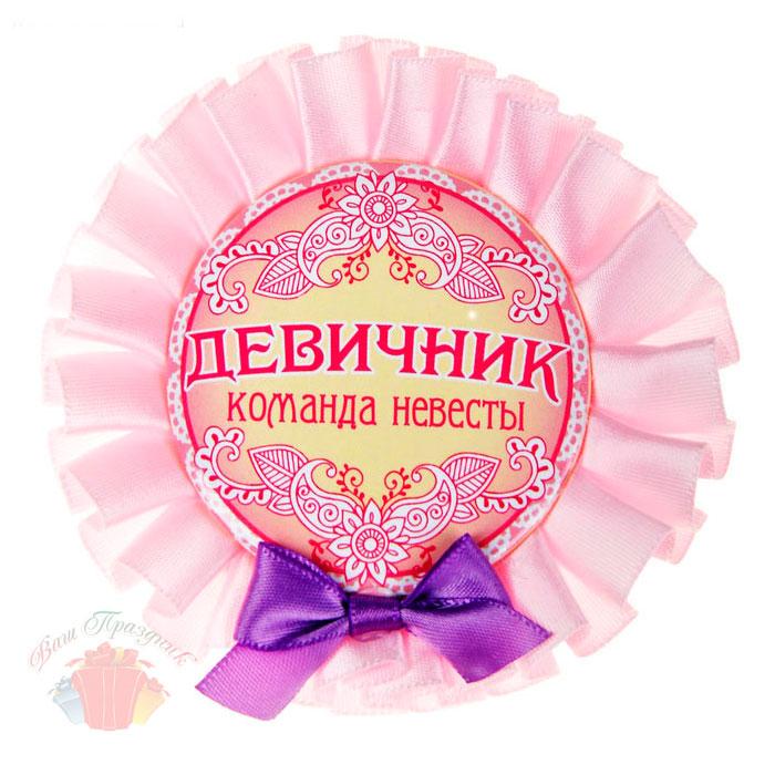 Поздравления невесту на девишнике