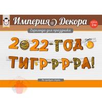 Гирлянда 2022 Год Тигра!, 200 см, 1 шт.