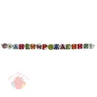 Гирлянда C Днем Рождения! ромашки