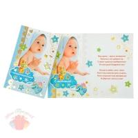Создать открытку с новорожденным