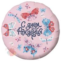 Шар (18''/46 см) Круг, С Днем Рождения! (бабочки), Розовый, 1 шт. с гелием