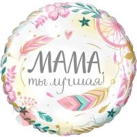 Шар Комплимент для мамы: Мама, ты лучшая с гелием
