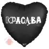 Фольгированный шар Сердце, Красава, Черный