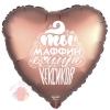Фольгированный шар Сердце, Ты маффин, Медь, Сатин