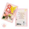 Открытка карточка 8 марта цветы 1053941