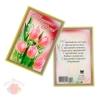 Открытка карточка С праздником весны тюльпаны 1053960