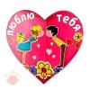 Открытки валентинки Люблю тебя 6,8 × 6,2 см