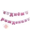 Гирлянда-буквы Принцесса Мия и единорог 2,4 м