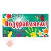 Конверты для денег, Поздравляем! (яркие краски), 10 шт.