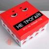 """Коробка (18*18*10см), """"Не трогай"""", 1 шт."""