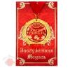 Медаль в подарочной открытке металл Золотой учитель
