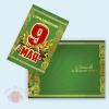 Мини-открытка С праздником 9 мая классика 9 х 6 см