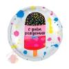 Мороженое С Днем рождения
