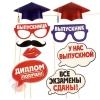 Набор фотобутафории Выпускники, 9 предметов