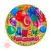 Набор голографических тарелок С днем рождения