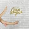 Наклейка на полимерные шары Воздушное поздравление, цвет золотой, 14*28 см