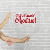 Наклейка на полимерные шары Я тебя люблю, цвет красный, 14*28 см