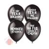 Оскорбительные шарики С Днем Рождения, Ассорти Металлик (шелк) BLACK 2 ст (10 шт.)