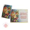 Открытка С Новым Годом! подарки, ёлка, 19 см × 25 см