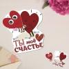 Открытка‒валентинка с письмом Ты моё счастье 8 × 7 см