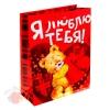 Пакет ламинат вертикальный Мишка с сердечком 23 х27 см
