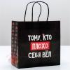 Пакет подарочный «Кто плохо себя вёл», 22 × 22 × 11 см