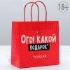 Пакет подарочный «Ого! Какой подарок», 22 × 22 × 11 см