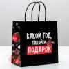 Пакет подарочный «Такой подарок», 22 × 22 × 11 см