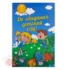 Папка Выпускнику детского сада