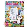 Плакат До свидания, начальная школа панда, А2