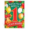 """Плакат """"Здравствуй, школа! 1 Сентября"""" воздушные шары, листья, А2"""