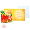 Поздравительная открытка Подарки 14 х15 см