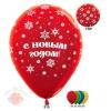 S 12 С Новым Годом!, Ассорти Металл (100 шт.)