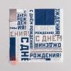 Салфетки бумажные «Мужской стиль», набор 6 шт., 25х25 см