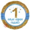 Шар 18/46 см Круг, 1 Годик малышу! (золотой глиттер)