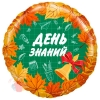Шар (18''/46 см) Круг, День Знаний, 1 Сентября, Оранжевый, 1 шт.