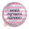 Шар 18/46 см Круг, Моей Лучшей Подружке! (золотое конфетти), Розовый/Серебро