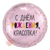 Шар 18/46 см Круг, С Днем Рождения, Красотка!, Розовый