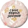 Шар (18''/46 см) Круг, С Днем Рождения, Принцесса! (корона), Нежно-розовый, 1 шт.