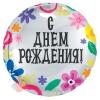 Шар (18''/46 см) Круг, С Днем Рождения! (цветочный принт), Серебро, 1 шт.