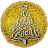 Шар (18''/46 см) Круг, С Новым Годом (сверкающие блестки), Золото, 1 шт. в упак.
