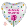Шар (18/46 см) Сердце, Любимой мамочке (тюльпан), Белый жемчужный,